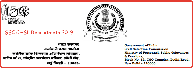 ssc-shsl-recruitment-2019